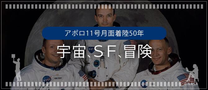 アポロ11号月面着陸50年 - 宇宙、SF、冒険