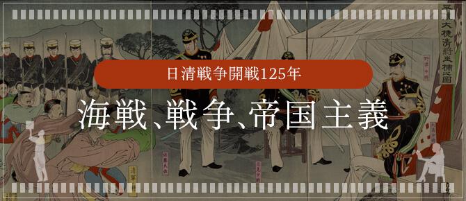 日清戦争開戦125年 - 海戦、戦争、帝国主義