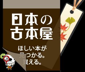 日本の古本屋 ほしい本が見つかる。買える。